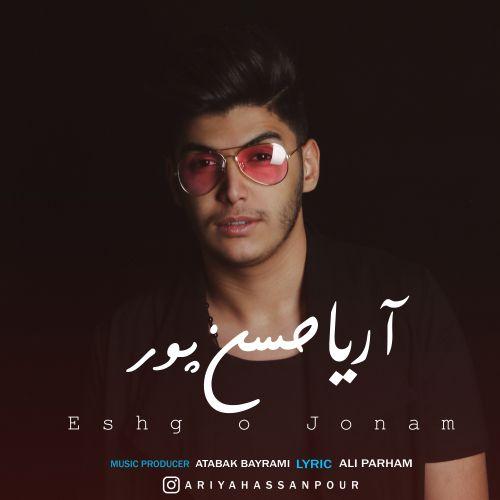 دانلود آهنگ جدید آریا حسن پور به نام عشق و جونم