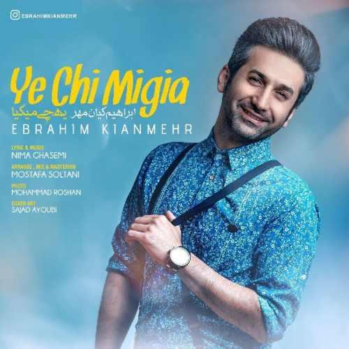 دانلود آهنگ جدید ابراهیم کیان مهر به نام یه چی میگیا