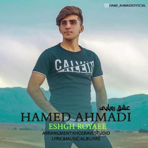 دانلود آهنگ جدید حامی احمدی به نام عشق رویایی