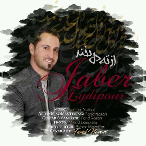 دانلود آهنگ جدید جابر عیدی پور به نام از ته دل بخند