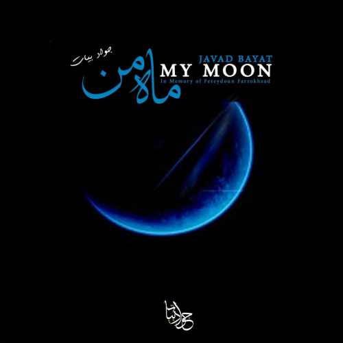 دانلود آهنگ جدید جواد بیات به نام ماه من