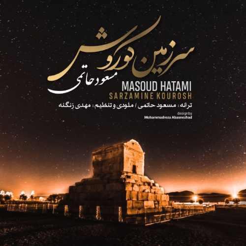 دانلود آهنگ جدید مسعود حاتمی به نام سرزمین کوروش