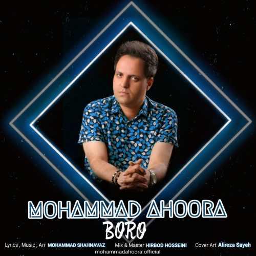 دانلود آهنگ جدید محمد اهورا به نام برو