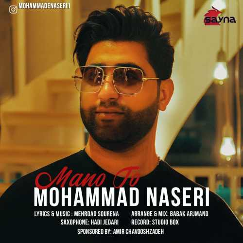 دانلود آهنگ جدید محمد ناصری به نام من و تو