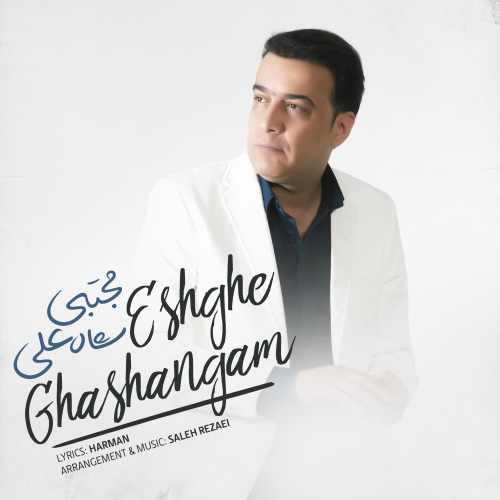دانلود آهنگ جدید مجتبی شاه علی به نام عشق قشنگم