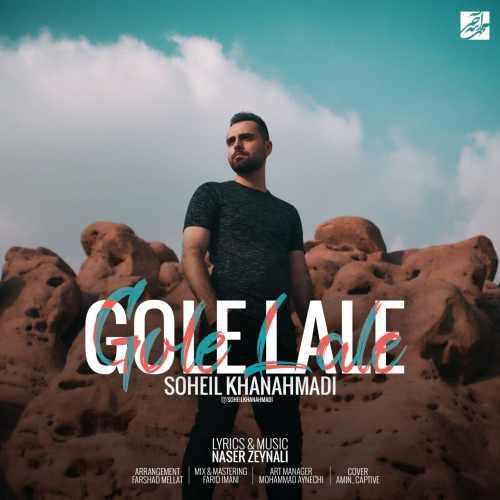 دانلود آهنگ جدید سهیل خان احمدی به نام گل لاله