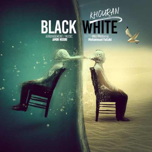 دانلود آهنگ جدید خوران به نام سیاه و سفید