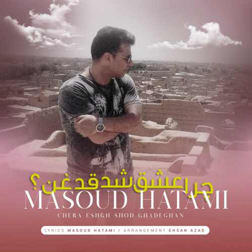 دانلود آهنگ جدید مسعود حاتمی به نام چرا عشق شد قدغن