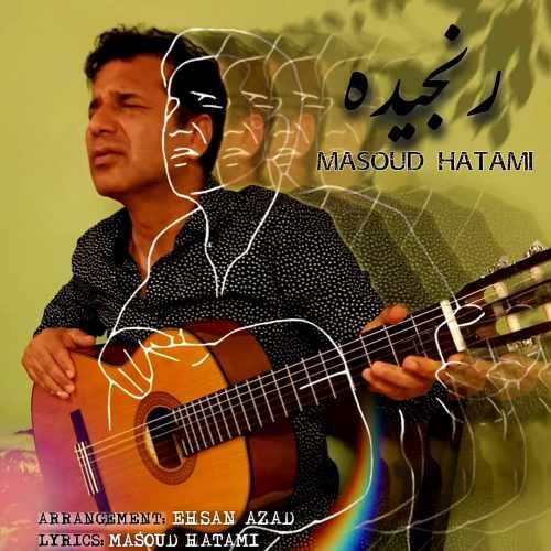 دانلود آهنگ جدید مسعود حاتمی به نام رنجیده