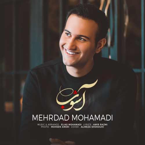 دانلود آهنگ جدید مهرداد محمدی به نام آشوب