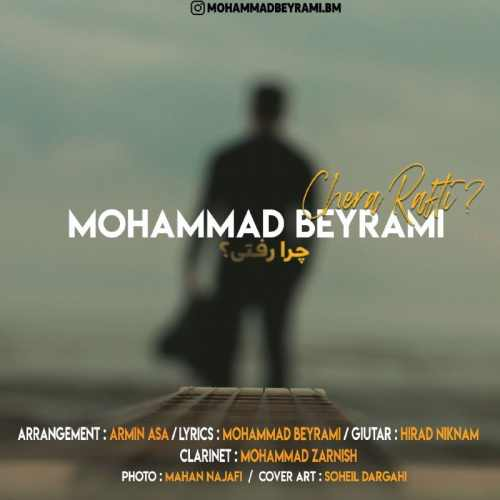 دانلود آهنگ جدید محمد بیرامی به نام چرا رفتی