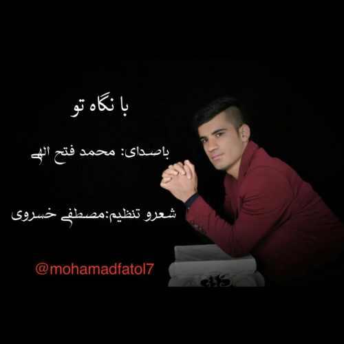 دانلود آهنگ جدید محمد فتح الهی به نام با نگاه تو