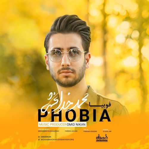 دانلود آهنگ جدید محمد خدابخشی به نام فوبیا