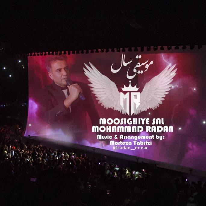 دانلود آهنگ جدید محمد رادان به نام موسیقی سال