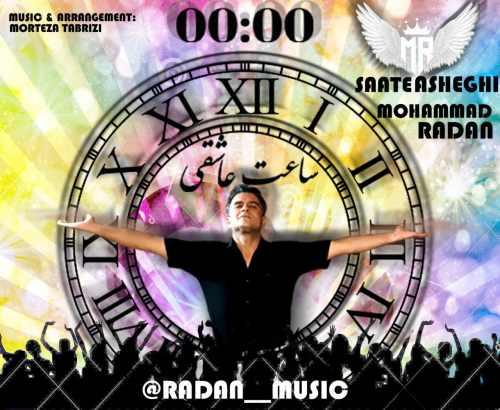 دانلود آهنگ جدید محمد رادان به نام ساعت عاشقی