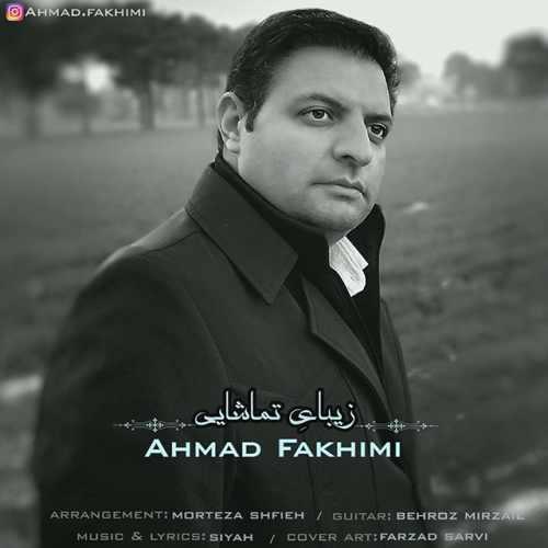 دانلود آهنگ جدید احمد فخیمی به نام زیبای تماشایی