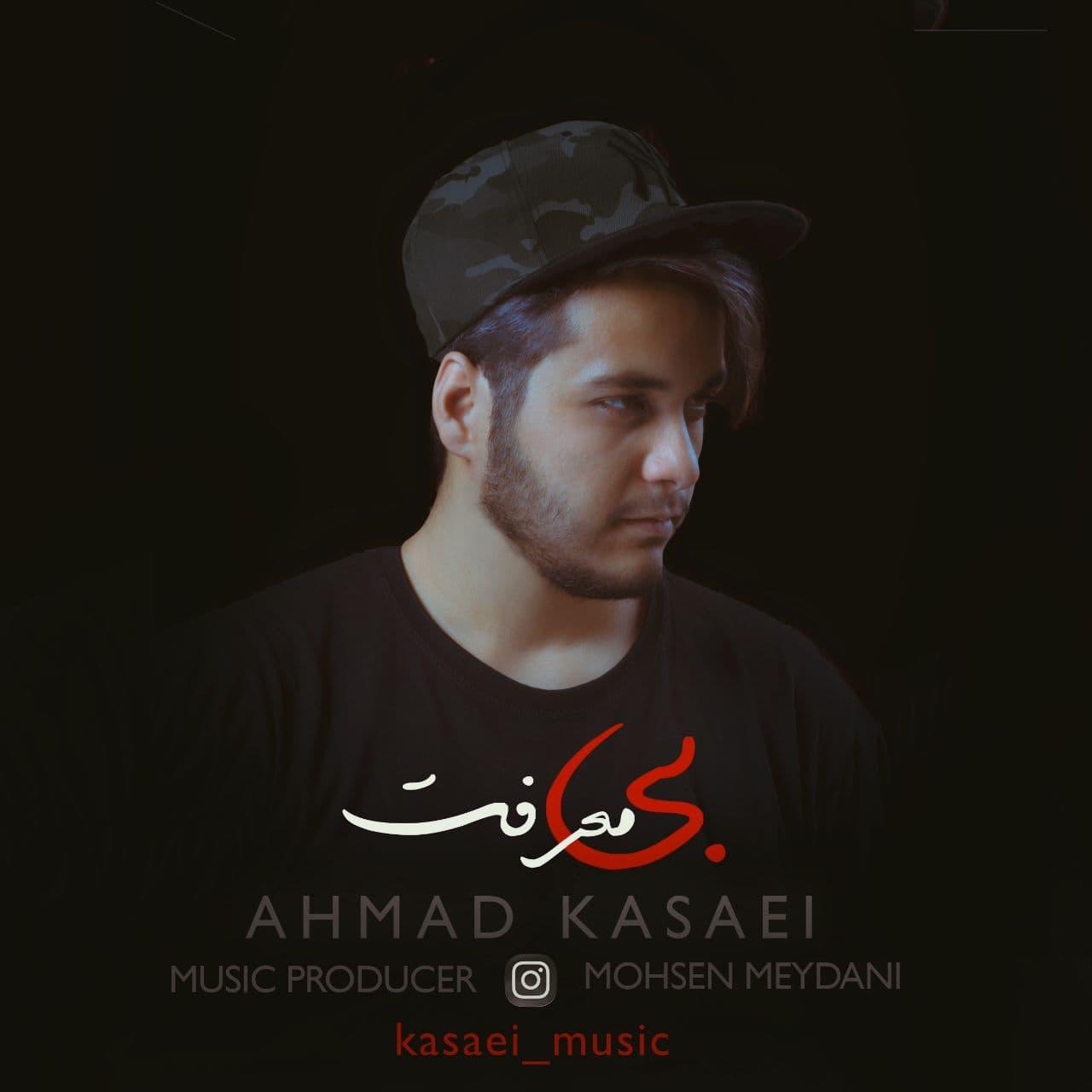 دانلود آهنگ جدید احمد کسایی به نام بی معرفت