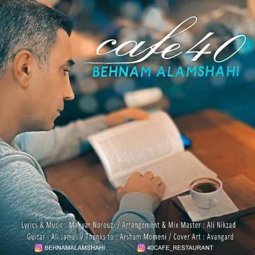 دانلود آهنگ جدید بهنام علمشاهی به نام کافه ۴۰