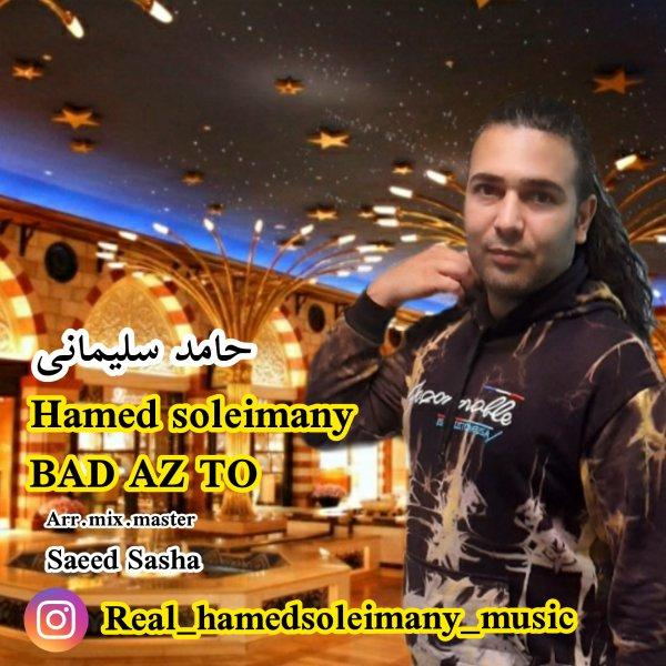 دانلود آهنگ جدید حامد سلیمانی به نام بعد از تو