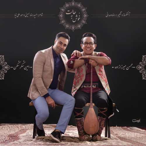 دانلود آهنگ جدید امین شکرشکن و محسن میرزازاده به نام خوش به حالت