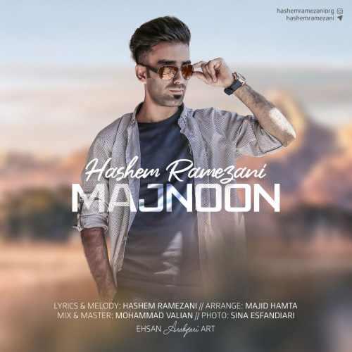 دانلود آهنگ جدید هاشم رمضانی به نام مجنون