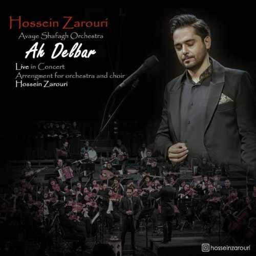 دانلود آهنگ جدید حسین ضروری به نام آه دلبر