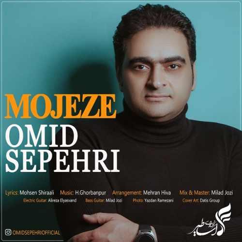 دانلود آهنگ جدید امید سپهری به نام معجزه