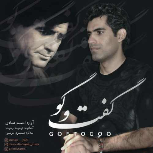 دانلود آهنگ جدید احمد هادی به نام گفت و گو