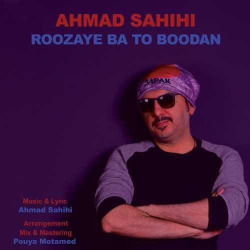 دانلود آهنگ جدید احمد صحیحی به نام روزای با تو بودن