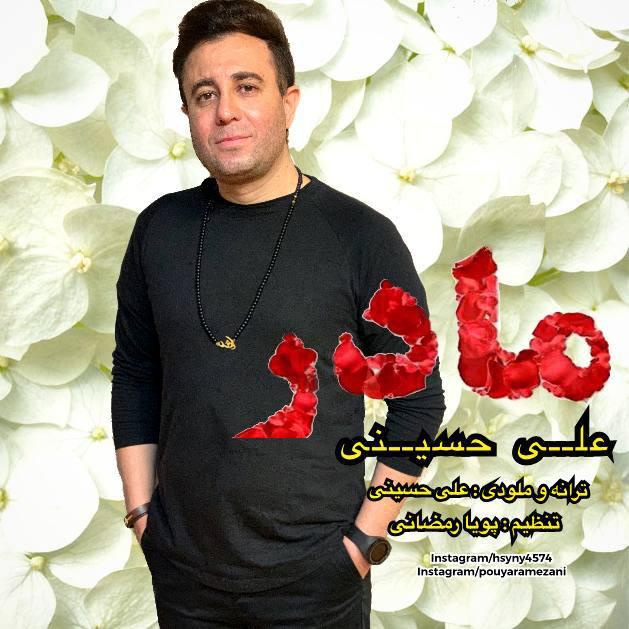 دانلود آهنگ جدید علی حسینی به نام مادر