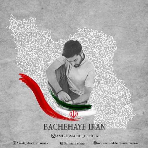 دانلود آهنگ جدید امیر اسماعیلی به نام بچه های ایران