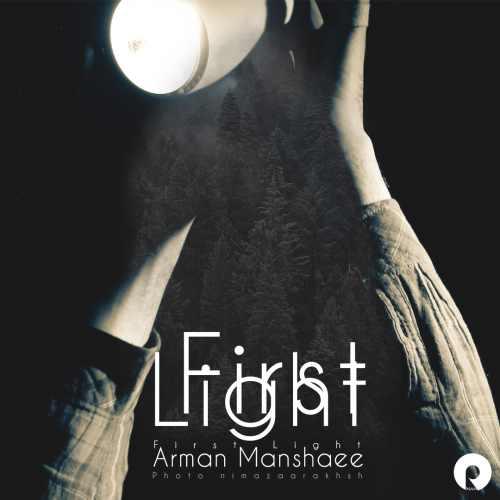 دانلود آهنگ جدید آرمان منشئی به نام اولین نور