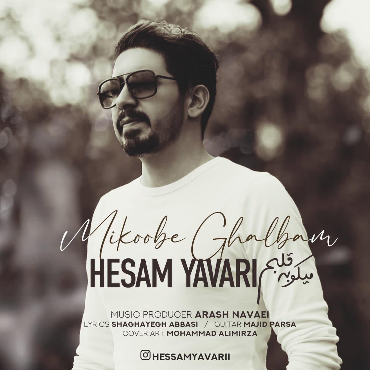 دانلود آهنگ جدید حسام یاوری به نام میکوبه قلبم