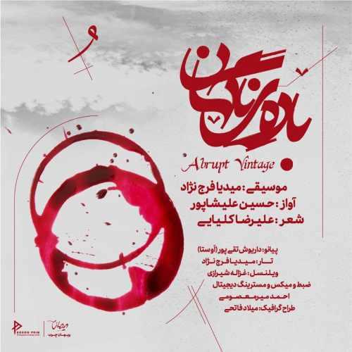 دانلود آهنگ جدید حسین علیشاپور به نام باده ی ناگهان