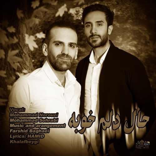 دانلود آهنگ جدید محمد نوروزی و محمد سهرابی به نام حال دلم خوبه