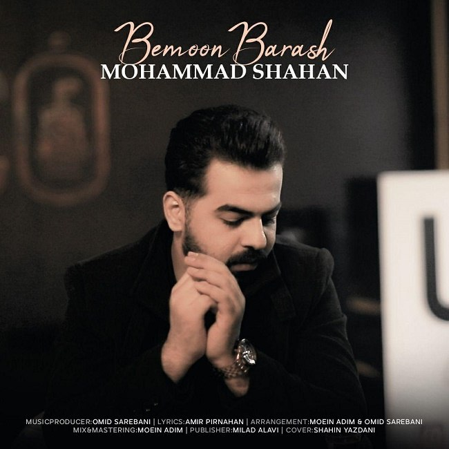 دانلود آهنگ جدید محمد شاهان به نام بمون براش