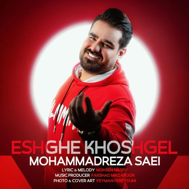 دانلود آهنگ جدید محمدرضا ساعی به نام عشق خوشگل