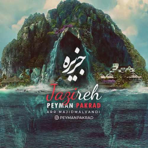 دانلود آهنگ جدید پیمان پاکراد به نام جزیره
