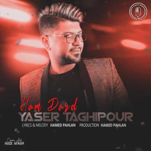 دانلود آهنگ جدید یاسر تقی پور به نام همدرد