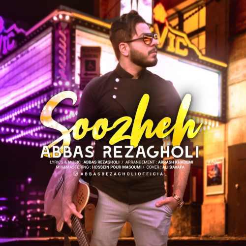 دانلود آهنگ جدید عباس رضاقلی به نام سوژه