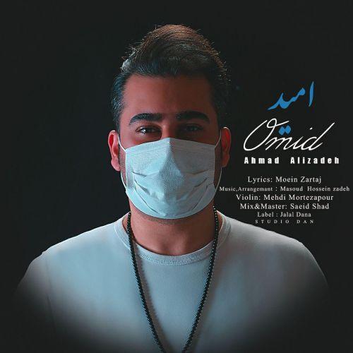 دانلود آهنگ جدید احمد علیزاده به نام امید