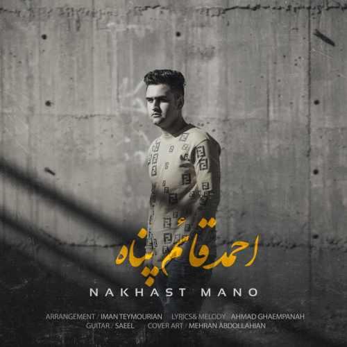دانلود آهنگ جدید احمد قائم پناه به نام نخواست منو