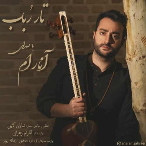 دانلود آهنگ جدید آنارام به نام تار رباب