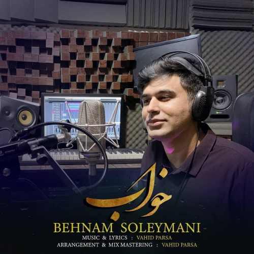 دانلود آهنگ جدید بهنام سلیمانی به نام خواب