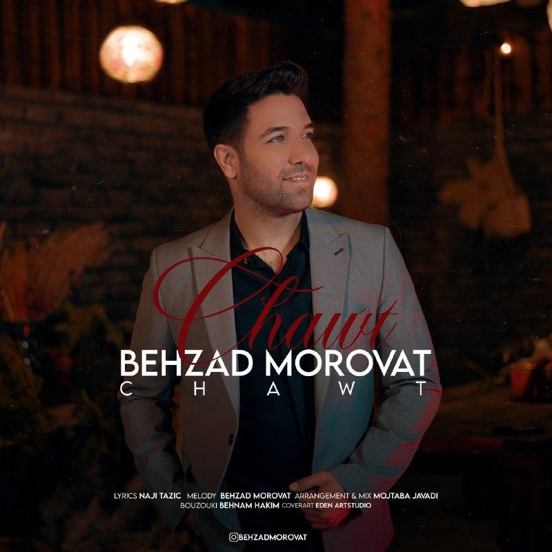 دانلود آهنگ جدید بهزاد مروت به نام چاوت