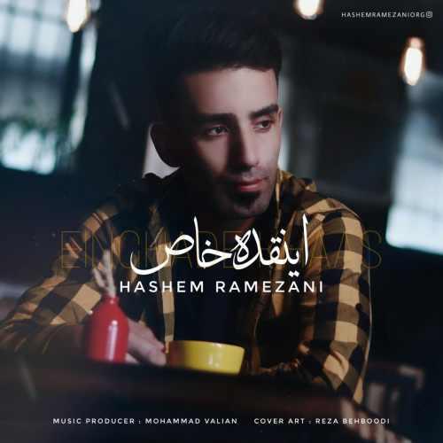 دانلود آهنگ جدید هاشم رمضانی به نام اینقده خاص