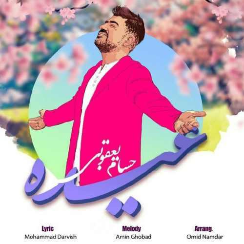 دانلود آهنگ جدید حسام یعقوبی به نام عیده