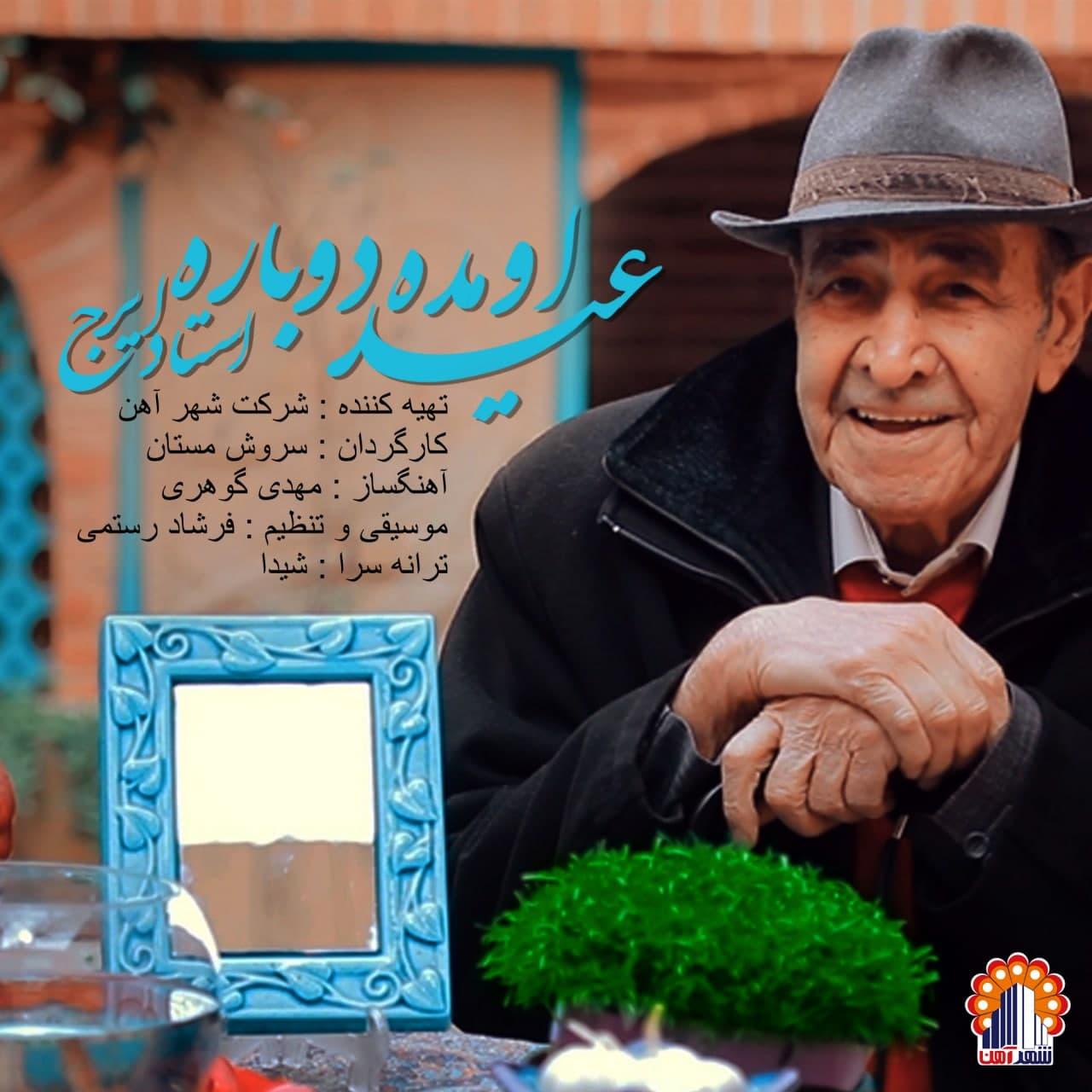 دانلود آهنگ جدید ایرج خواجه امیری به نام عید اومده دوباره