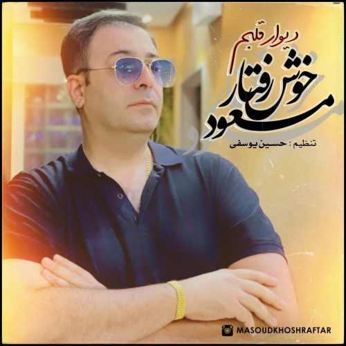 دانلود آهنگ جدید مسعود خوش رفتار به نام دیوار قلبم