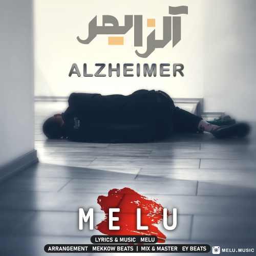 دانلود آهنگ جدید مِلو به نام آلزایمر